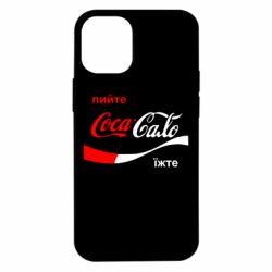 Чехол для iPhone 12 mini Пийте Coca, іжте Сало