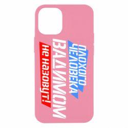 Чохол для iPhone 12 mini Поганої людини Вадимом не назвуть!