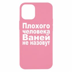 Чехол для iPhone 12 mini Плохого человека Ваней не назовут