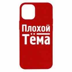 Чехол для iPhone 12 mini Плохой Тёма