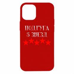 Чехол для iPhone 12 mini Подруга 5 звезд