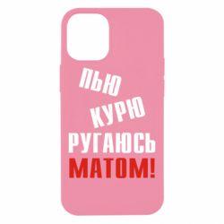 Чехол для iPhone 12 mini Пью курю ругаюсь матом