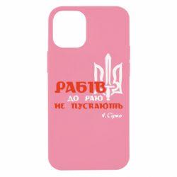 Чохол для iPhone 12 mini Рабів до раю не пускають! Сірко