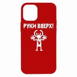 Чехол для iPhone 12 mini Руки Вверх