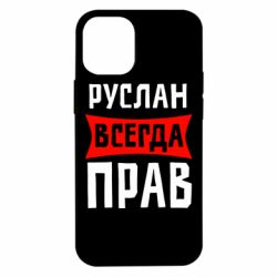 Чехол для iPhone 12 mini Руслан всегда прав