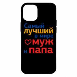 Чохол для iPhone 12 mini Самый лучший в мире муж и папа