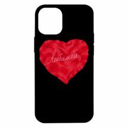 Чехол для iPhone 12 mini Сердце и надпись Любимой