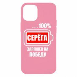 Чехол для iPhone 12 mini Серега заряжен на победу
