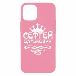 Чохол для iPhone 12 mini Сергій Батькович