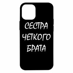 Чехол для iPhone 12 mini Сестра четкого брата