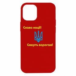 Чехол для iPhone 12 mini Слава нації! Смерть ворогам!