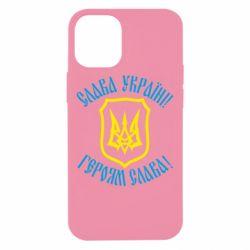 Чохол для iPhone 12 mini Слава! Слава! Слава!