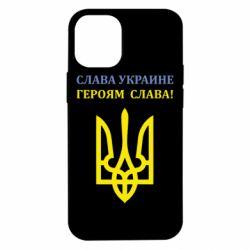 Чехол для iPhone 12 mini Слава Украине! Героям слава!
