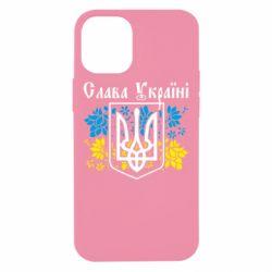Чохол для iPhone 12 mini Слава Україні
