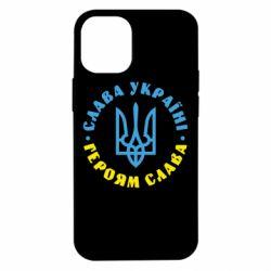 Чехол для iPhone 12 mini Слава Україні! Героям слава! (у колі)