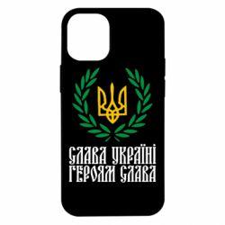 Чехол для iPhone 12 mini Слава Україні! Героям Слава! (Вінок з гербом)