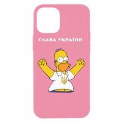 Чехол для iPhone 12 mini Слава Україні (Гомер)