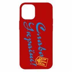 Чохол для iPhone 12 mini Слава Україні з гербом