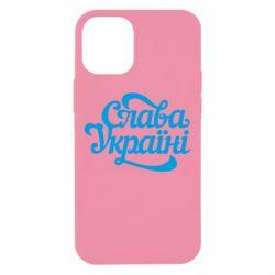 Чехол для iPhone 12 mini Слава Україні!
