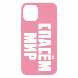 Чехол для iPhone 12 mini Спасем мир