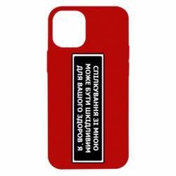 Чехол для iPhone 12 mini Спілкування Зі Мною Може Бути Шкідливим