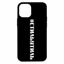 Чохол для iPhone 12 mini Стільутіль