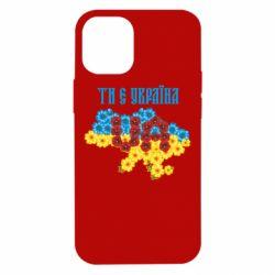 Чехол для iPhone 12 mini Ти є Україна