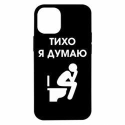 Чохол для iPhone 12 mini Тихо, я думаю