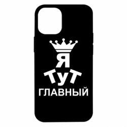 Чехол для iPhone 12 mini Тут Я главный