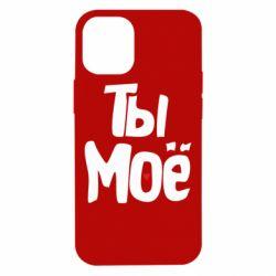 Чохол для iPhone 12 mini Ти моє (парна)