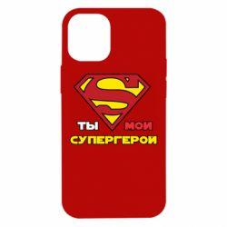 Чехол для iPhone 12 mini Ты мой супергерой