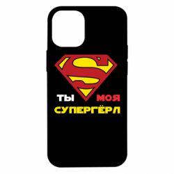 Чехол для iPhone 12 mini Ты моя супергерл