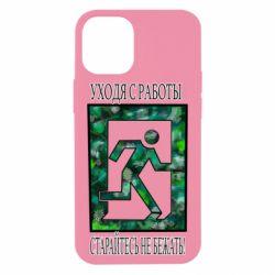 Чехол для iPhone 12 mini Уходя с работы старайтесь не бежать !