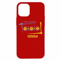 Чохол для iPhone 12 mini Україна - моя країна!