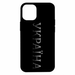 Чехол для iPhone 12 mini Украина объемная надпись