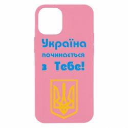 Чехол для iPhone 12 mini Україна починається з тебе (герб)