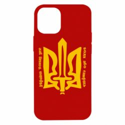 Чехол для iPhone 12 mini Україна понад усе! Воля або смерть!