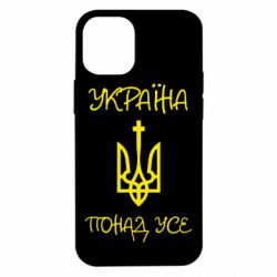 Чохол для iPhone 12 mini Україна понад усе! (з гербом)