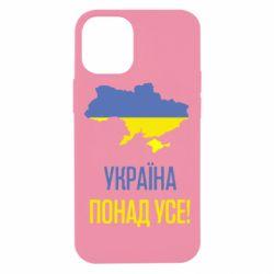 Чохол для iPhone 12 mini Україна понад усе!
