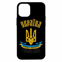 Чохол для iPhone 12 mini Україна! Слава Україні!