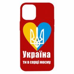 Чохол для iPhone 12 mini Україна, ти в серці моєму!