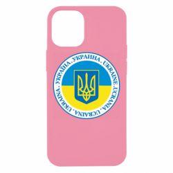 Чохол для iPhone 12 mini Україна. Украина. Ukraine.