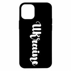 Чехол для iPhone 12 mini Ukraine beautiful font