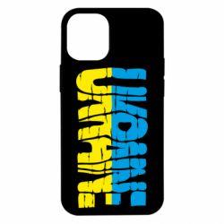 Чохол для iPhone 12 mini Ukraine