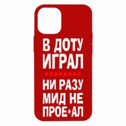 Чехол для iPhone 12 mini В Доту играл, ни разу мид не про**ал