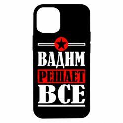Чехол для iPhone 12 mini Вадим решает все!