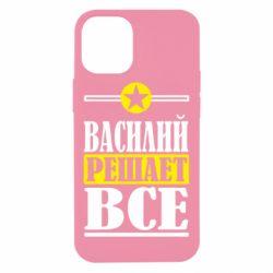 Чехол для iPhone 12 mini Василий решает все