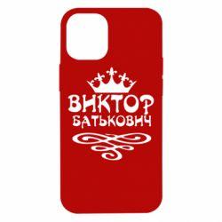 Чехол для iPhone 12 mini Виктор Батькович