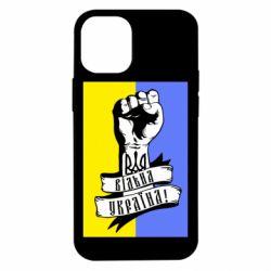 Чехол для iPhone 12 mini Вільна Україна!