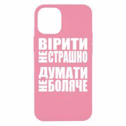 Чехол для iPhone 12 mini Вірити не страшно, думати не боляче